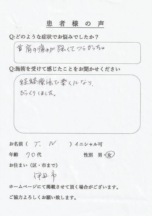 女性の患者様のアンケート、口コミの写真