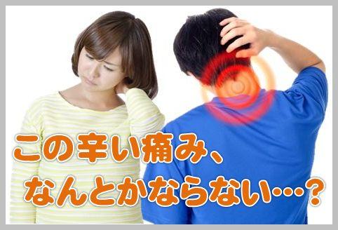 寝違えを早く治す対処方法のツボの知識が必要な人の写真