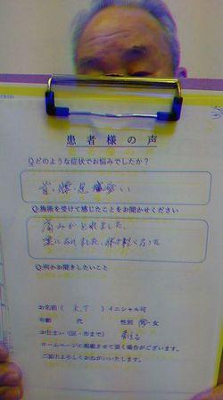 東住吉区にある整骨院の中橋整骨院の患者様のアンケートの写真