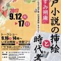 新刊発行記念! 盛り上がった'江戸バナ'トークショー