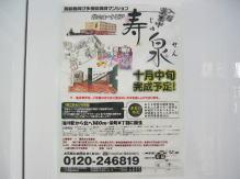 マンション広告