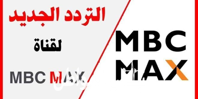 اضبط فورا تردد قنوات Mbc العراق الجديد 2019 وكافة مسلسلات