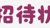 img 5e428fc75bd61 - 【会費婚のマナー】招待状・席次表・席札は必要 ※プランに込み