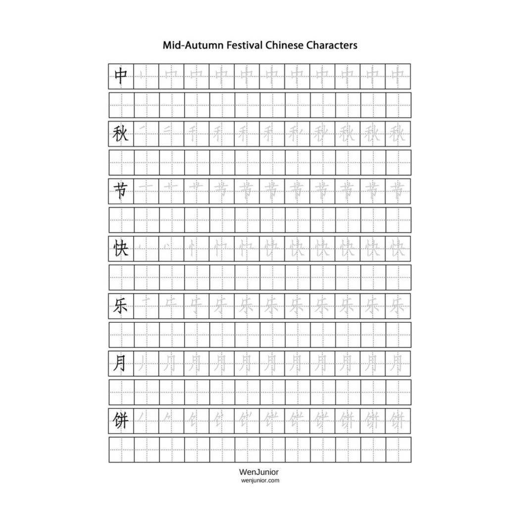 Chinese Tracing Worksheet