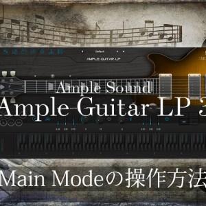 Ample Guitarの操作方法について(Main mode編)