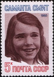Soviet postal stamp from 1985 featuring Samantha Smith