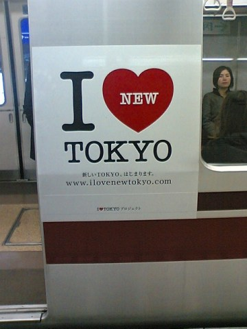 I love New Tokyo sign seen on the side of a train.
