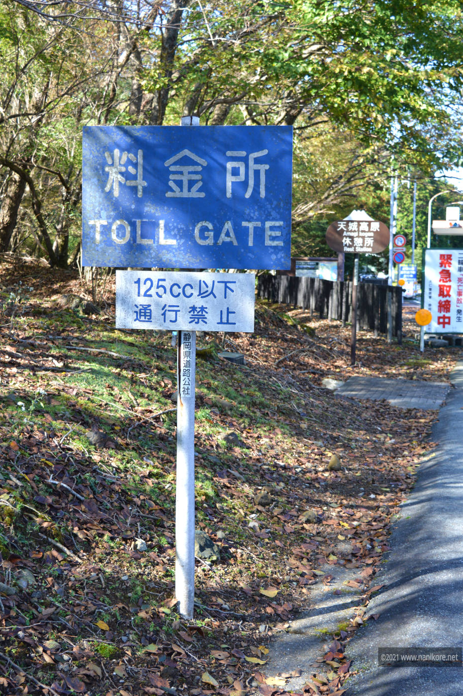 Toll gate sign at the end of the Skyline