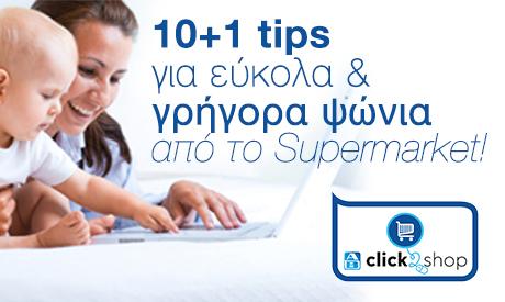 10+1 tips για εύκολα ψώνια από το Supermarket!