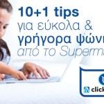 10+1 tips για εύκολα & γρήγορα ψώνια από το Supermarket!