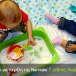 Mum & baby playgroup by Creative School: το δεύτερο σπίτι σας.