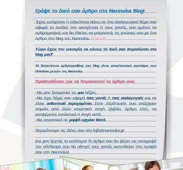 nannuka, Nannuka Bootcamp Θεσσαλονίκη: δηλώστε συμμετοχή
