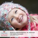 συναισθηματική νοημοσύνη, Συναισθηματική νοημοσύνη: πώς να την καλλιεργήσουμε στα παιδιά μας!