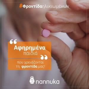 φροντίδα ηλικιωμένων, Η Nannuka δίνει λύσεις και στη φροντίδα ηλικιωμένων!