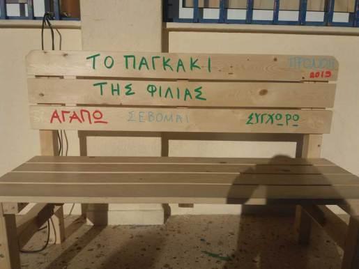 παιδαγωγοί, δάσκαλοι,, Το «Παγκάκι της Φιλίας» στην Ελλάδα – Μια πρωτοβουλία που την αγκάλιασαν παιδαγωγοί & δάσκαλοι