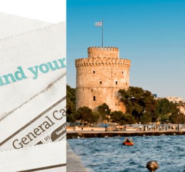 Εύρεση εργασίας Θεσσαλονίκη