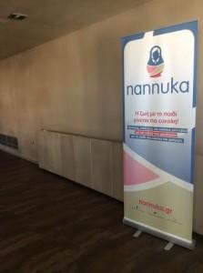 φυλαξη παιδιων nannuka, Φύλαξη παιδιών: το πρώτο Nannuka Bootcamp Seminar