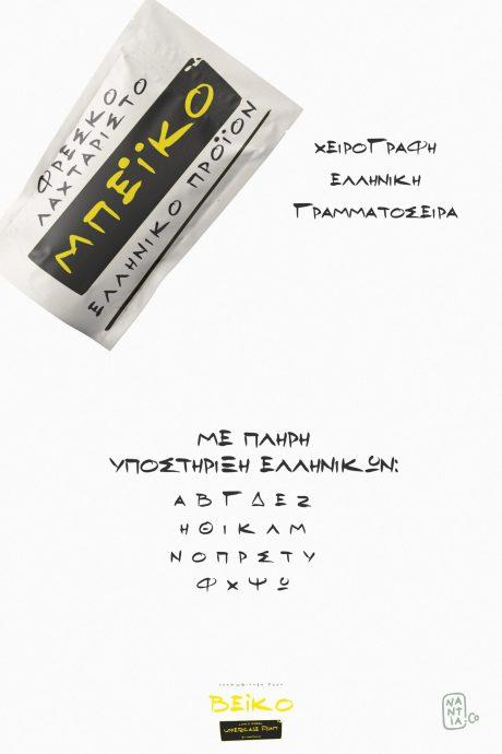 Beiko Uppercase Greek Font