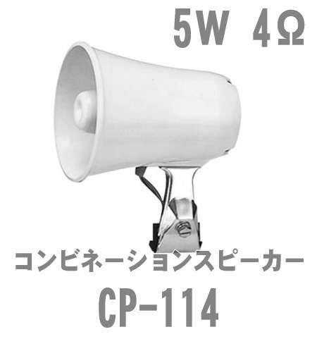 CP-114