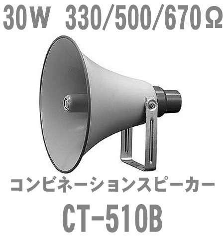 CT-510B