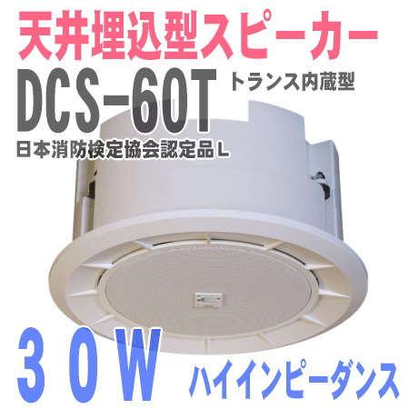 DCS-60T