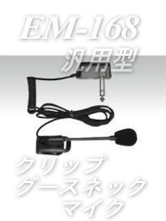 EM-168