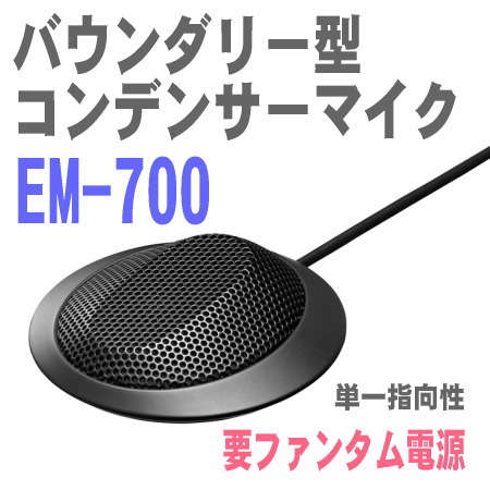 EM-700