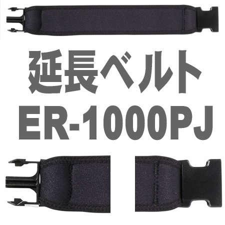 ER-1000PJ