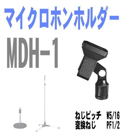 MDH-1