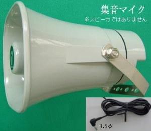 ネットワークカメラ用集音マイク