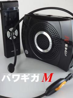 パワギガM ワイヤレス拡声器