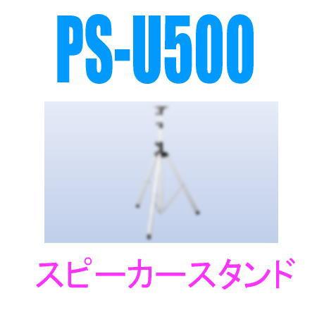 psu500