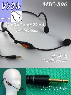 ヘッドマイク MIC-806