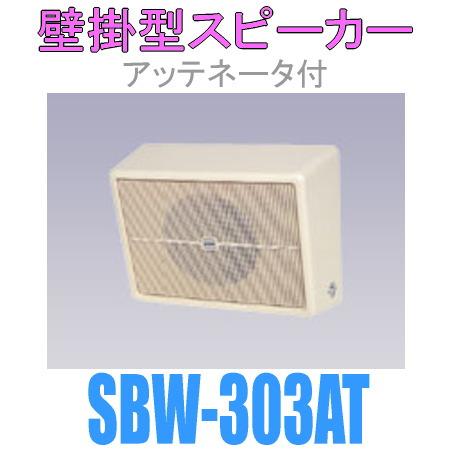 sbw303at