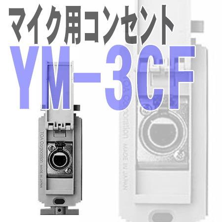 YM-3CF
