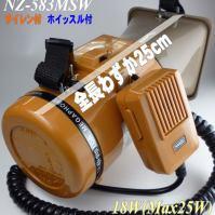 ショルダーメガホン NZ-583MSW