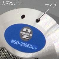 人感センサー内蔵子機