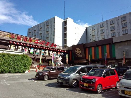 箕面観光ホテル (大江戸温泉物語)入口