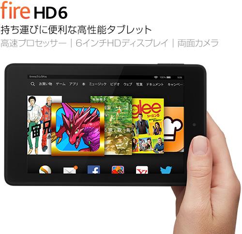 amazon Fire HD 6タブレット