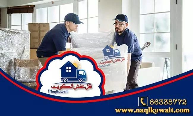 نقل عفش الاحمدي .. افضل شركات النقل بالاحمدي 66335772