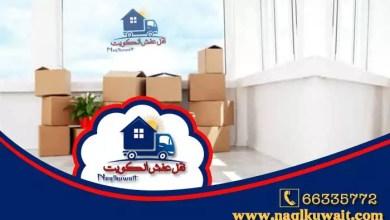 ارخص شركة نقل عفش بالكويت