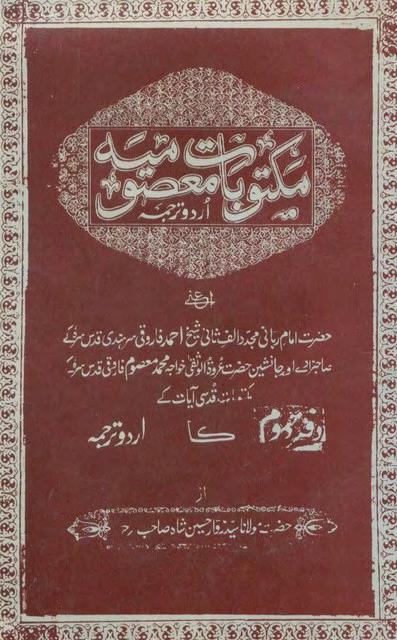 Maktubat-Masoom-3-urdu