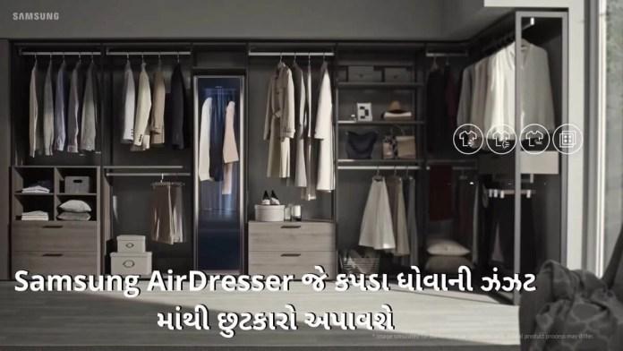Samsung AirDresser Details