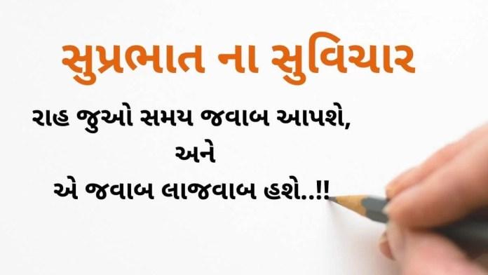 Suvichar in Gujarati