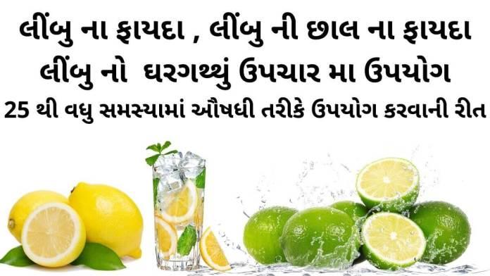 લીંબુ ના ફાયદા - લીંબુ નો ઉપયોગ - લીંબુ ના ઘરેલું ઉપચાર - Limbu na fayda in Gujarati - Limbu na fayda - lemon health benefits in Gujarati