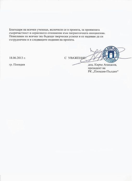 Поздравителен адрес до НГСЕИ Пловдив, 02