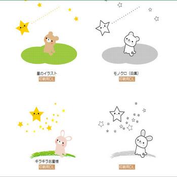星のイラスト・無料イラスト/フリー素材