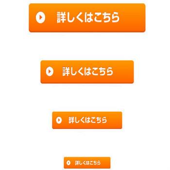 【webボタン素材】オレンジ色の詳細ボタン「詳しくはこちら」 | 無料フリーイラスト素材集【Frame illust】