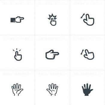 指 | 商用可の無料(フリー)のアイコン素材をダウンロードできるサイト『icon rainbow』