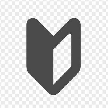 初心者マークのアイコン素材 | アイコン素材ダウンロードサイト「icooon-mono」 | 商用利用可能なアイコン素材が無料(フリー)ダウンロードできるサイト